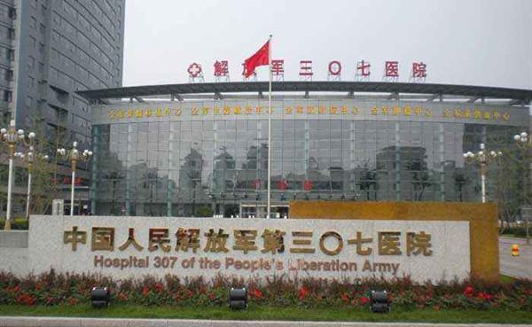 中国人民解放军第三〇七医院